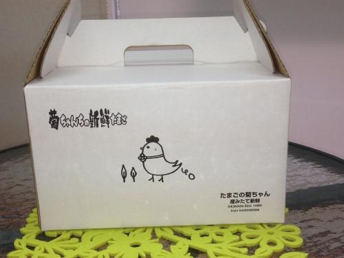 菊ちゃんちの卵