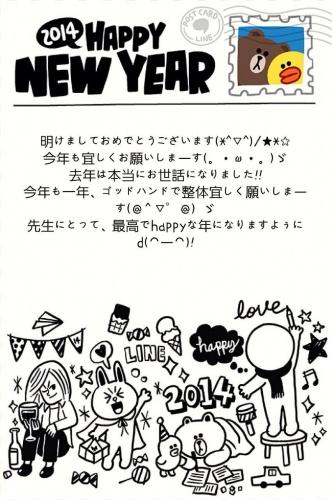 新年のメール