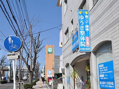ゆうき整体院外観と隣のCO・OP紫原店